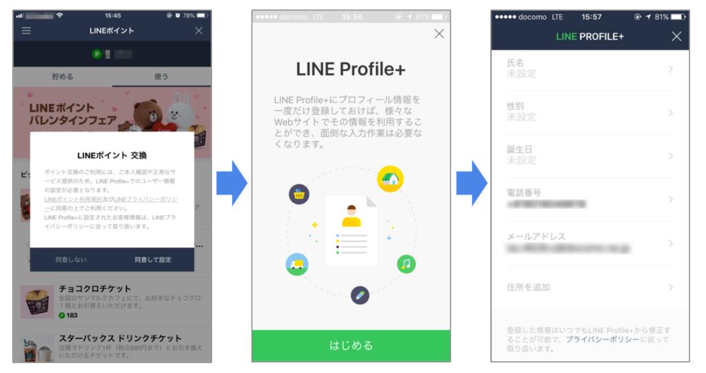 LINEポイントの交換とProfile+