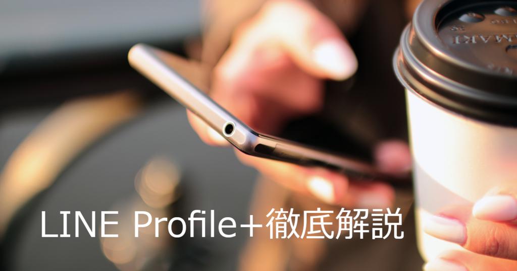 LINEのプロフィール+(Profile+)がもたらす企業視点でのメリットとは