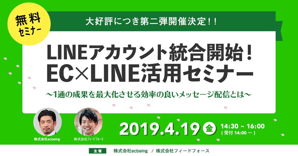 4/19(金)LINEアカウント統合開始!EC×LINE活用セミナー~1通の成果を最大化させる効率の良いメッセージ配信とは~
