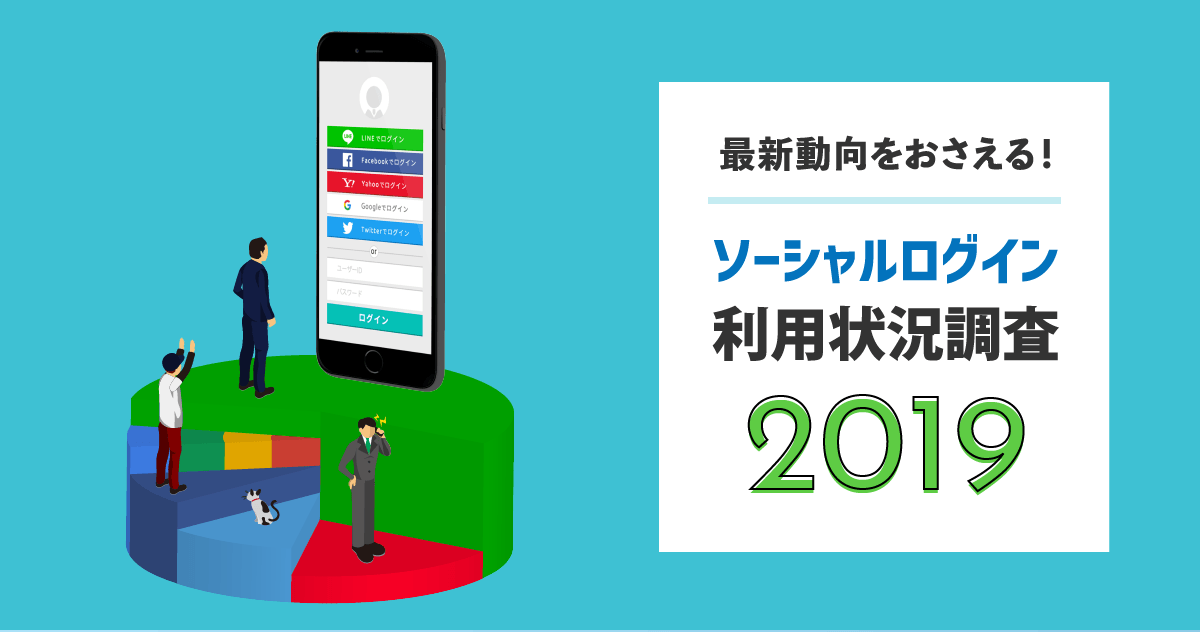 資料ダウンロード:ソーシャルログイン利用状況調査2019