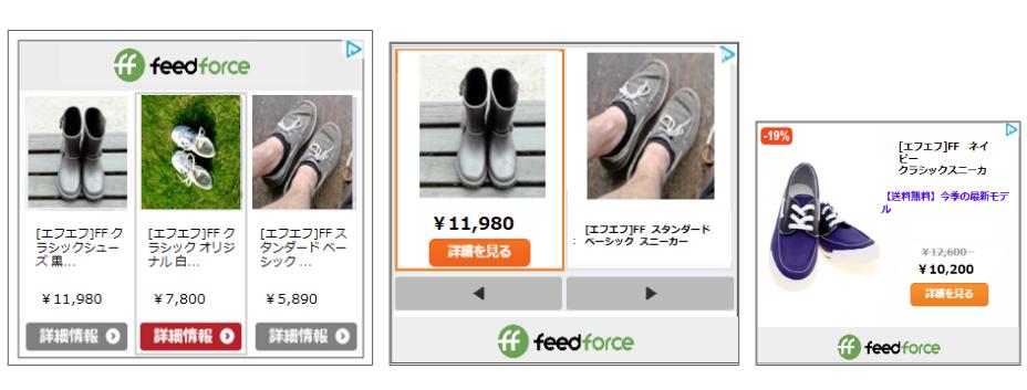 Criteo広告表示イメージ図
