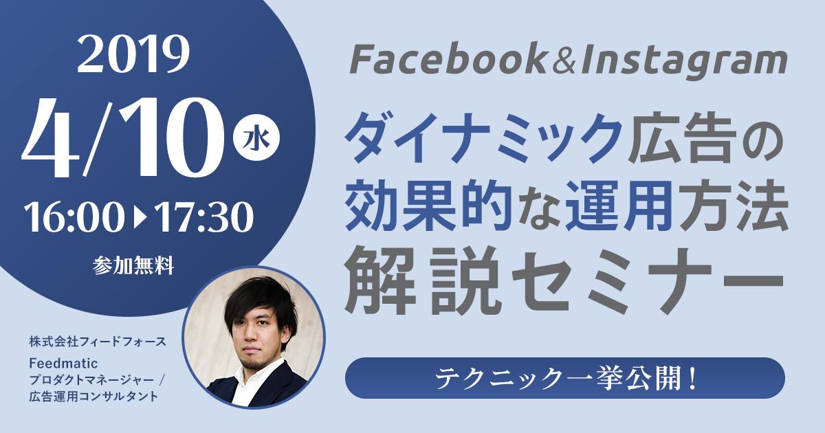 4/10(水)Facebook&Instagramダイナミック広告の効果的な運用方法解説セミナー