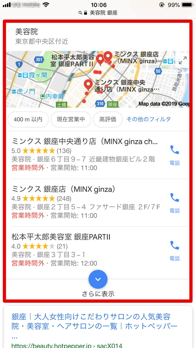 「銀座 美容院」で検索したローカル検索結果