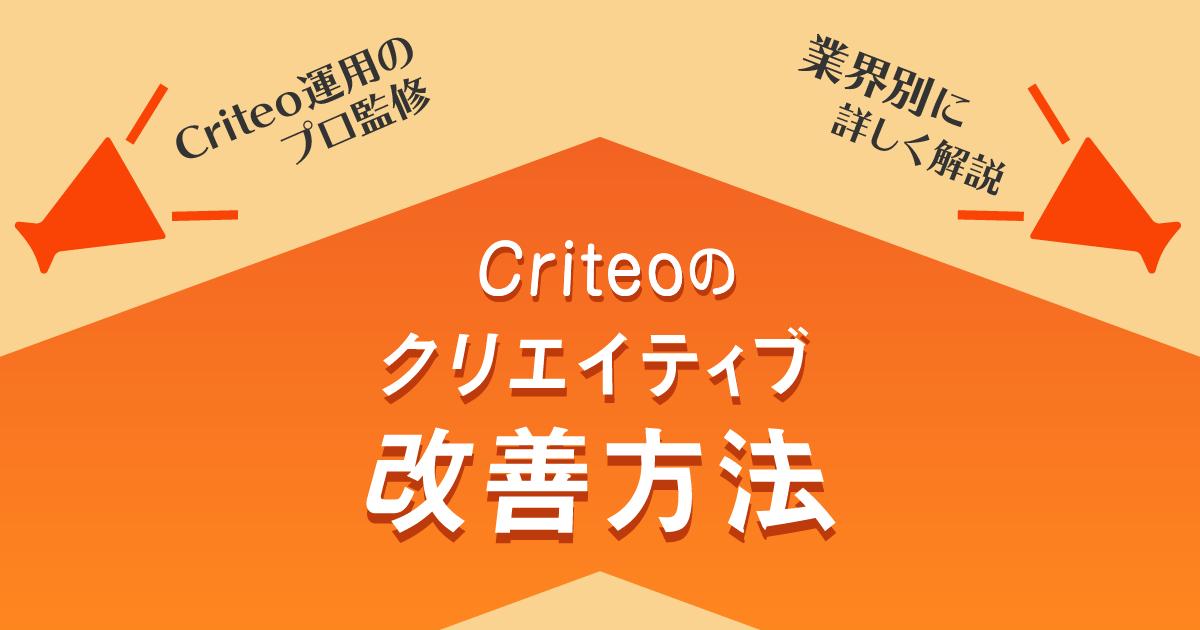 資料:Criteoのクリエイティブ改善方法