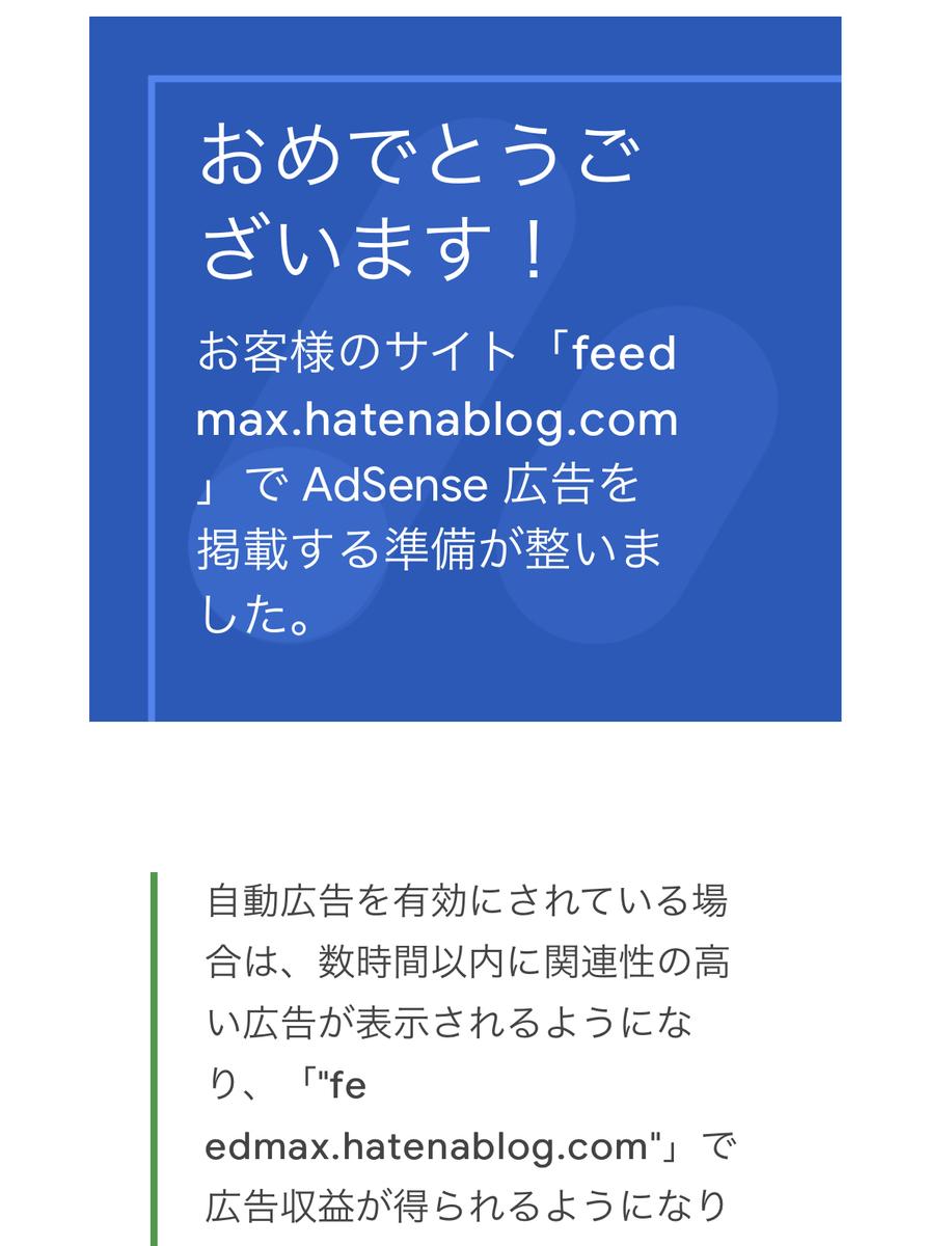 無料版はてなブログでGoogle AdSense合格