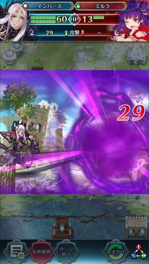 f:id:feh_asama:20181118201358j:image