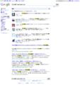 googleでのTwitter最新検索