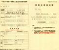平成22年度 第一種電気工事士技能試験受験票・筆記試験合格通知