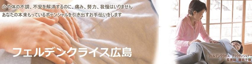 f:id:feldenhiroshima:20150726095806j:plain