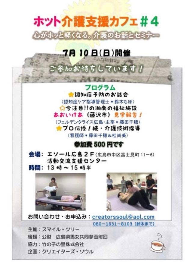 f:id:feldenhiroshima:20160615180831j:plain