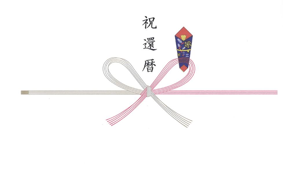 還暦祝いで評判のEXETIMEカタログギフト