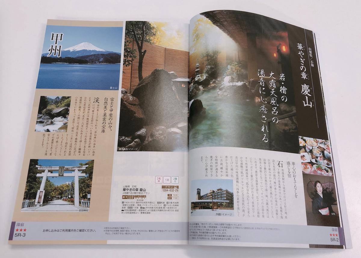 旅館や観光地の詳細情報も載っている。