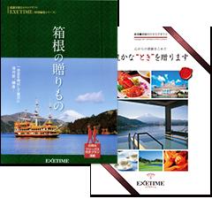 60代の両親へ贈った箱根専門温泉旅行カタログギフトのクチコミをみる
