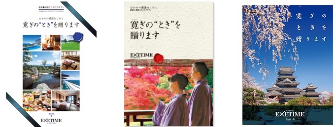 EXETIME Part4は選べる表紙が人気