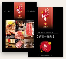 2万円で評判の和牛カタログギフトを退職祝いや送別会の景品としてプレゼント