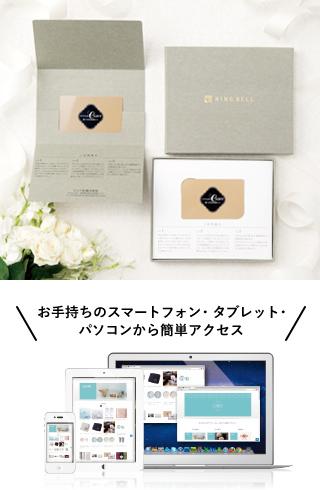 結婚式引き出物はカードタイプのカタログギフトSTYLISH e-GIFTが人気です。