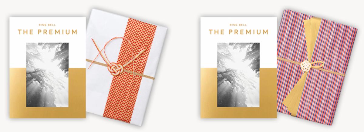 人気の高額カタログギフト「リンベル ザ・プレミアム」の価格を調べる