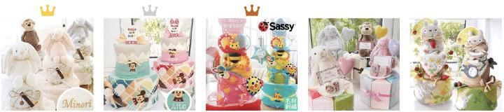 出産祝いに評判のサッシーのおむつケーキギフトをプレゼントしました