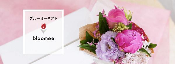 お花のギフト「母の日」に人気のブルーミーギフトのクチコミ評判をみる