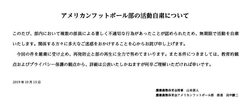 部 アメフト 慶応 大学