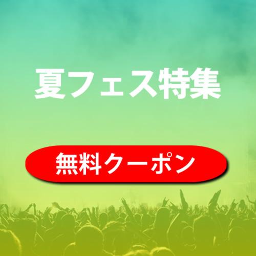 f:id:festivalflivetrips:20170517094537j:plain