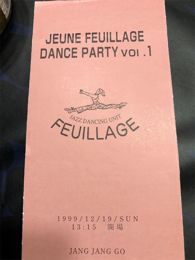 f:id:feuillage-studio:20190614191221j:image