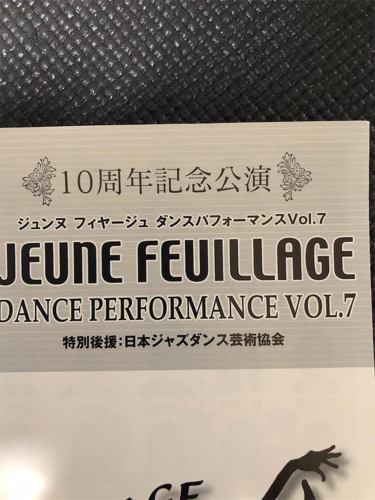 f:id:feuillage-studio:20190629084904j:image