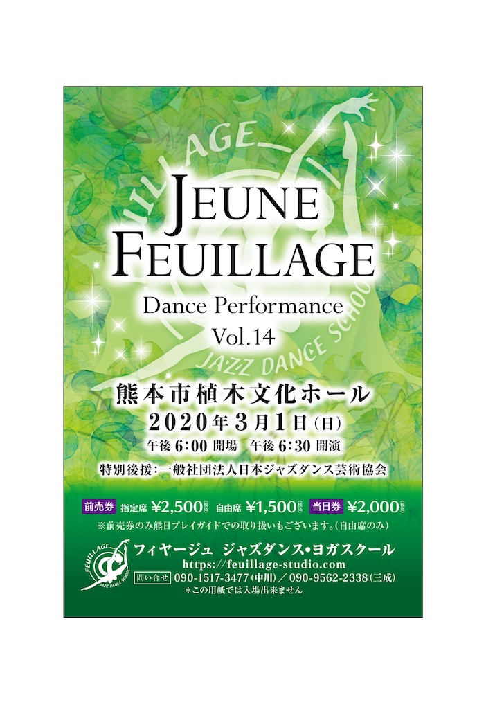 f:id:feuillage-studio:20200115071538j:image