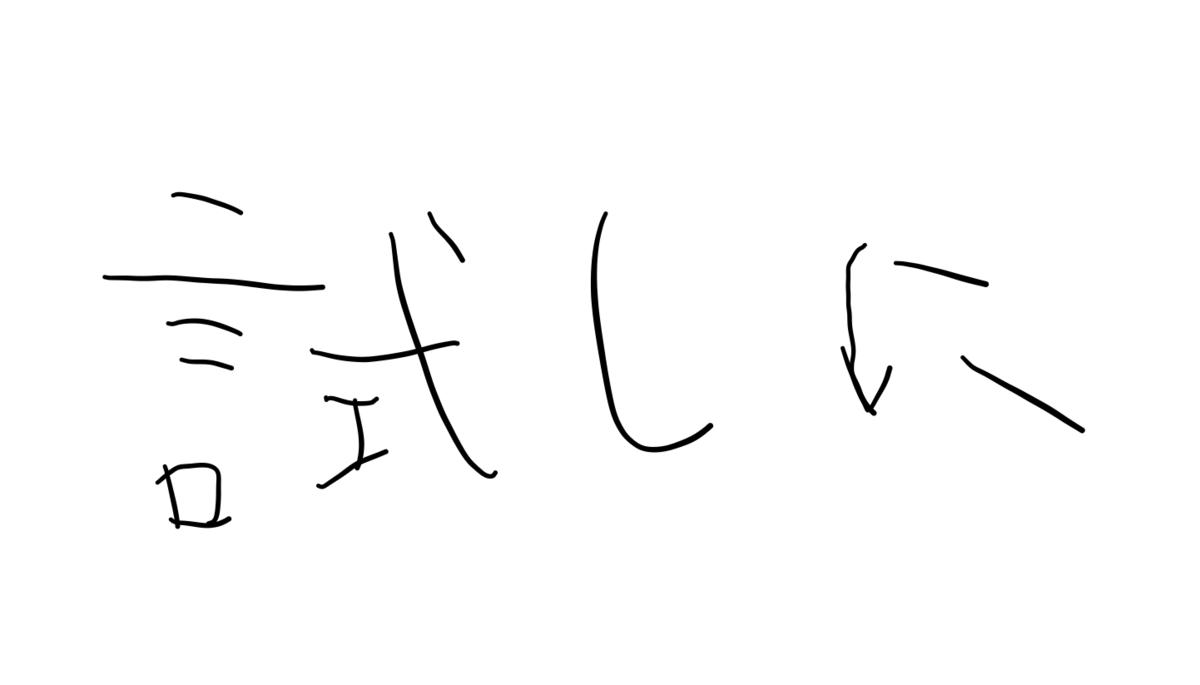 f:id:feynmandiagram:20190314081432p:plain