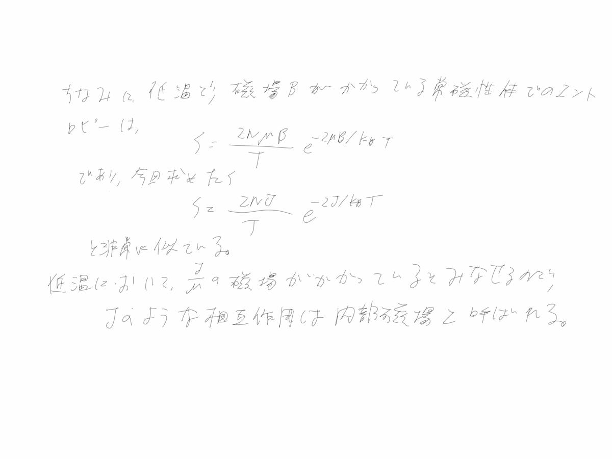 f:id:feynmandiagram:20190319182423p:plain