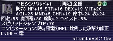 f:id:ff11-drg:20210106153146p:plain