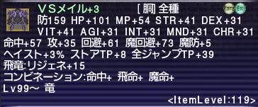 f:id:ff11-drg:20210106153208p:plain