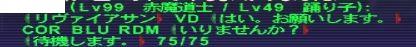 f:id:ff11return:20160913164246j:plain