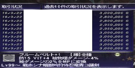 f:id:ff11return:20160928154132j:plain