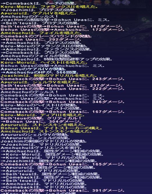 f:id:ff11return:20161110190430j:plain