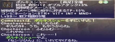 f:id:ff11return:20161223101144j:plain