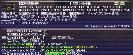 f:id:ff11return:20161230190406j:plain