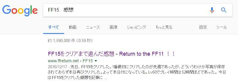 f:id:ff11return:20170105202152j:plain