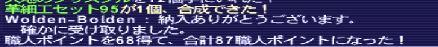 f:id:ff11return:20170211161804j:plain