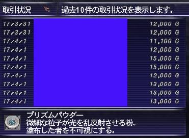 f:id:ff11return:20170401193645j:plain