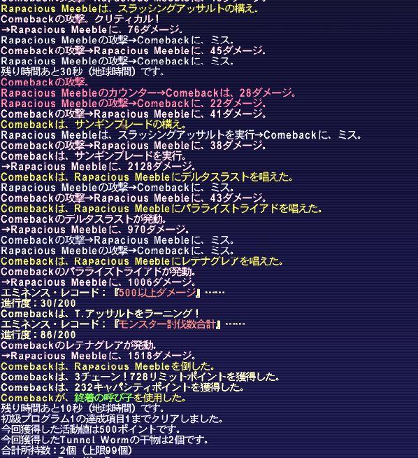 f:id:ff11return:20170407122030j:plain