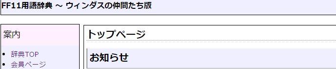 f:id:ff11return:20170409121404j:plain
