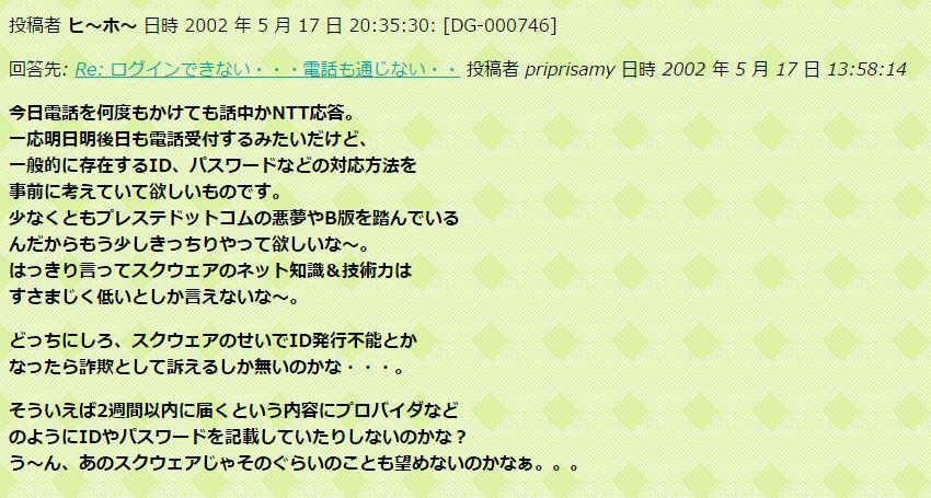 f:id:ff11return:20170501133232j:plain