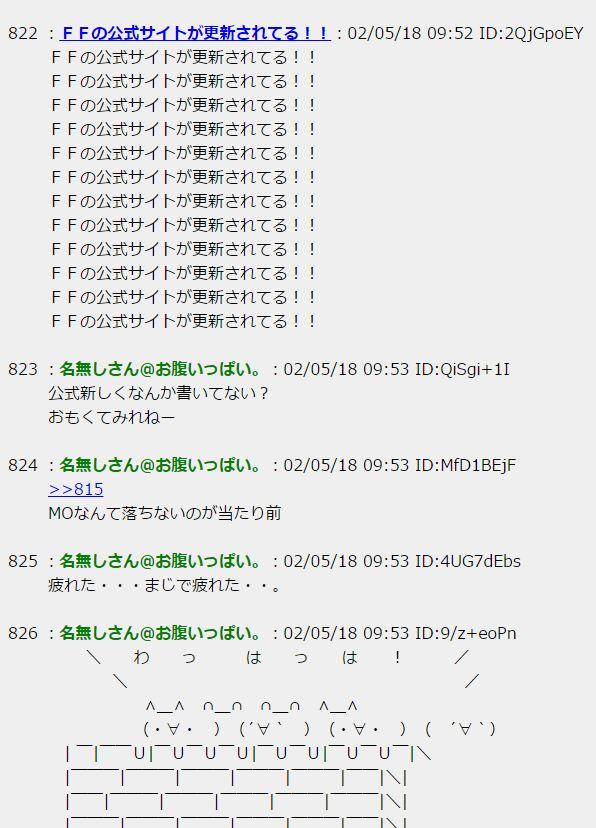 f:id:ff11return:20170501134554j:plain