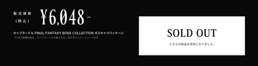 f:id:ff11return:20170505122103j:plain
