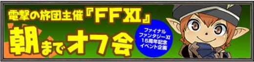 f:id:ff11return:20170801173810j:plain