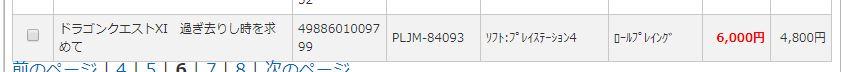 f:id:ff11return:20170804150506j:plain