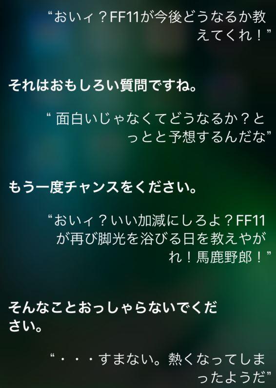 f:id:ff11return:20170820222724j:plain