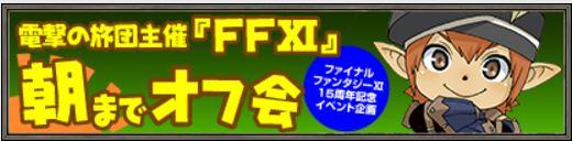 f:id:ff11return:20170824150759j:plain