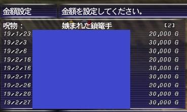 嫉まれた鎖篭手 Asura 価格